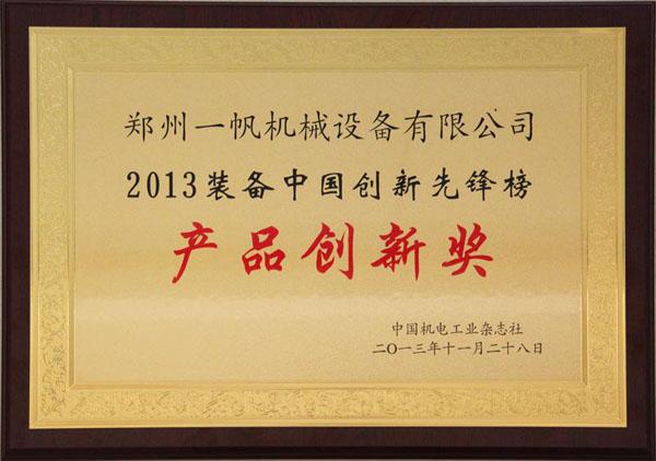 """恭喜一帆機械榮獲""""2013裝備中國創新先鋒獎"""""""